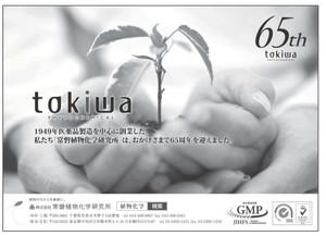 Tokiwapdf20150529_jpg_65kb