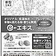 日本粉末薬品『2018市場動向』広告