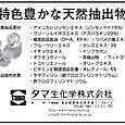 タマ生化学『2018市場動向』広告