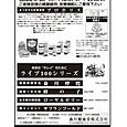 森川健康堂『2018市場動向』広告